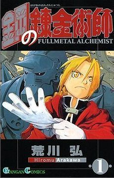 Fullmetal Alchemist  - adult-swim Screencap