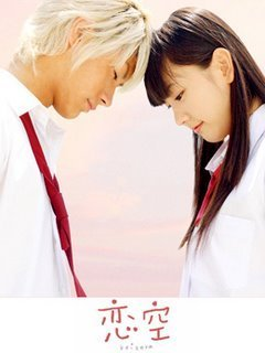 http://images2.fanpop.com/image/photos/10000000/koizora-koizora-sky-of-love-10000628-240-320.jpg