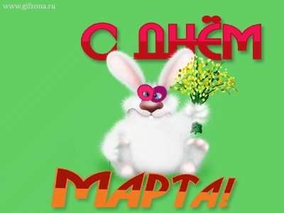 ***8 MART**
