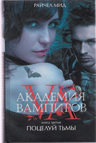Russian cover fof shadow kiss