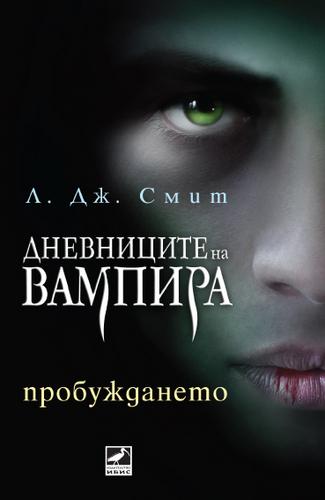book cover (Bulgaria)