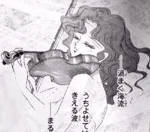Sailor Neptune manga