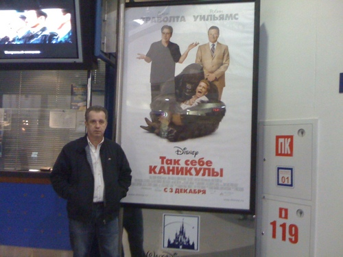 me and my dad at the filmes in russia