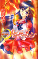 Sailor Mars images! Really cool ;)