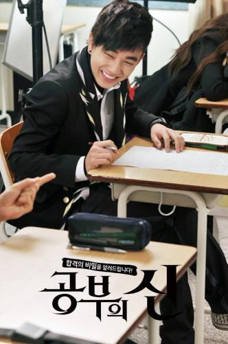 God Of Study!!