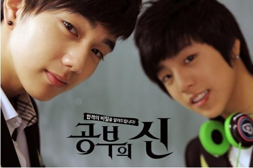 God Of Study!! - Korean Dramas Photo (11069853) - Fanpop