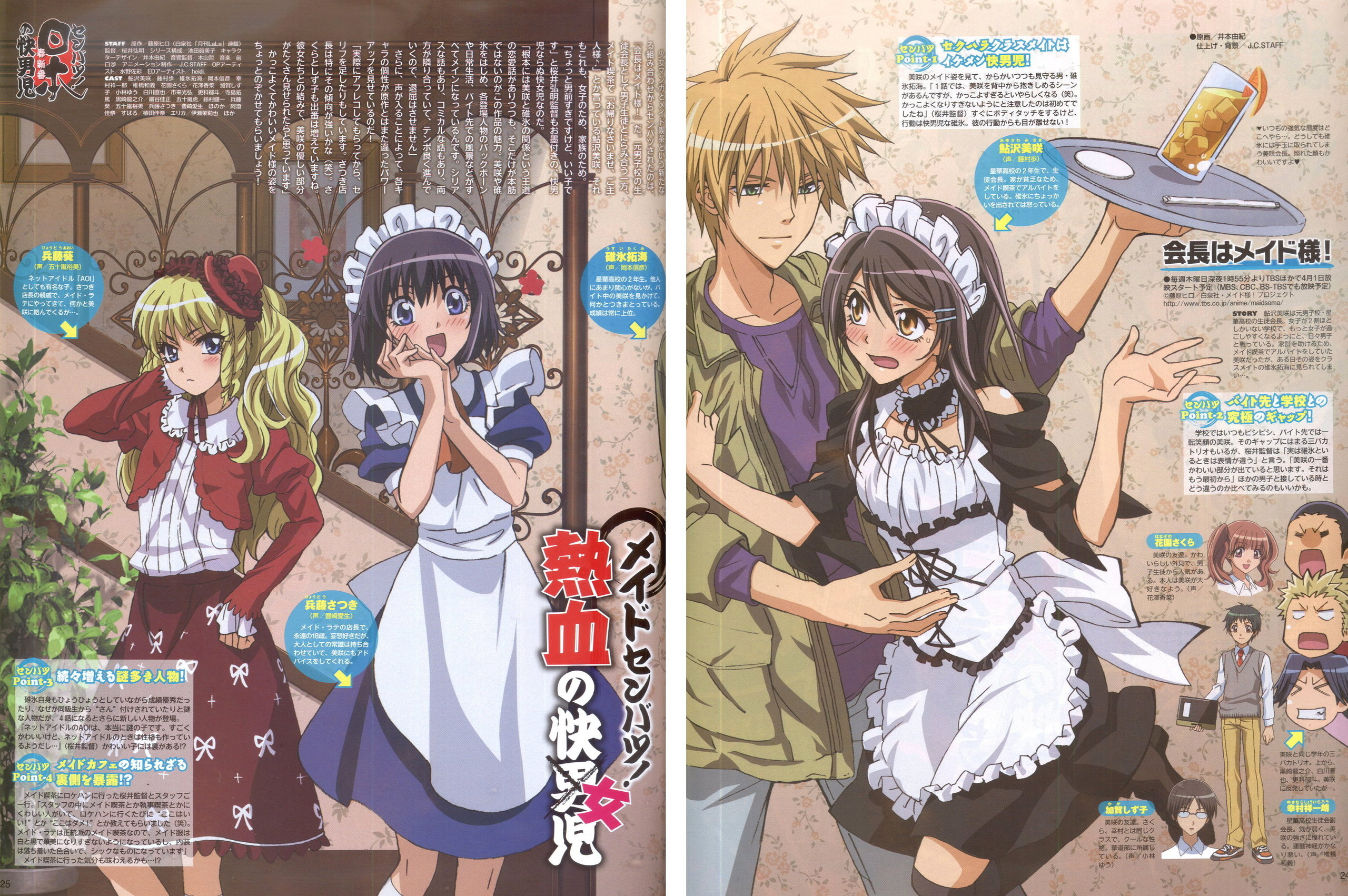 Anime like kaichou wa maid sama yahoo dating