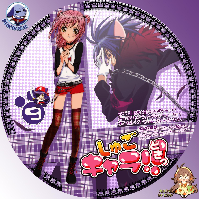 Shugo Chara!! Doki DVD 9
