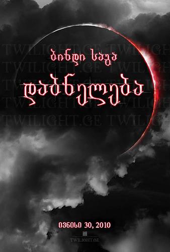 Eclipse Georgian Posters
