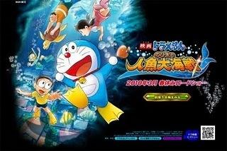 Doraemon Hintergrund titled Doraemon family