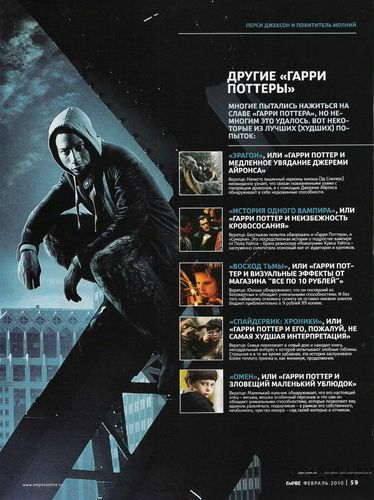 Percy Jackson Empire ( Russia ) Scans - logan-lerman Photo