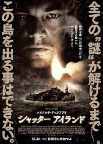 Shutter Island Korea Movie Poster