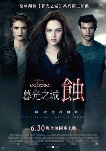 Taiwanenes Eclipse Poster