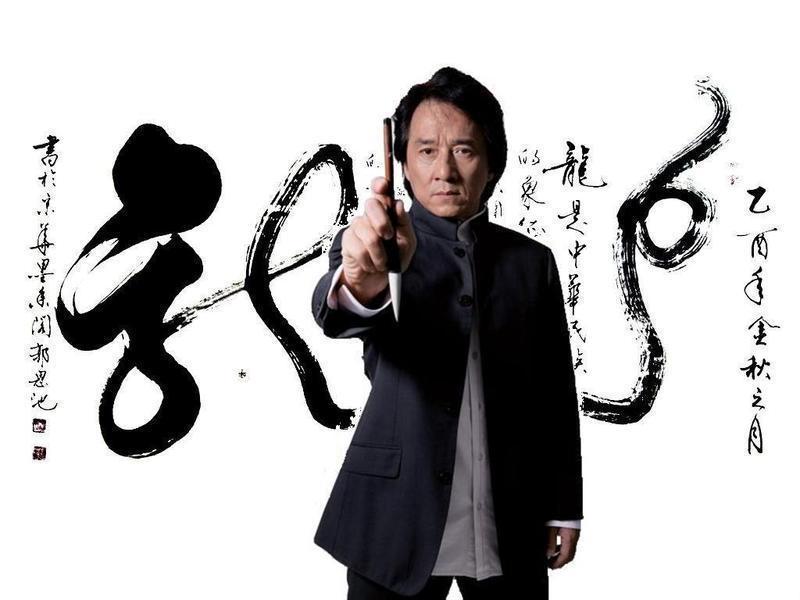 Jackie Chan Jackie Chan Wallpaper 11609091 Fanpop