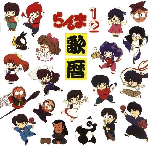 The Ranma Chibis (I'v had this pic for the longest time...)
