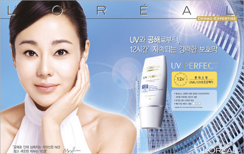 Lost wallpaper called Yunjin in the new L'Oréal UV Perfect commercial