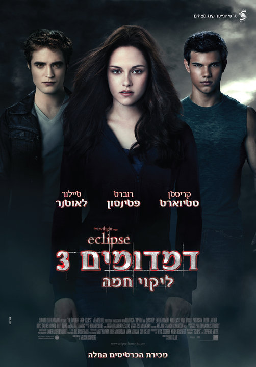 Israeli Eclipse Poster