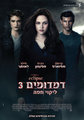 Israeli Eclipse Poster - twilight-series photo