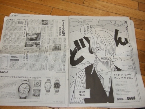 One Piece Newspaper Ads