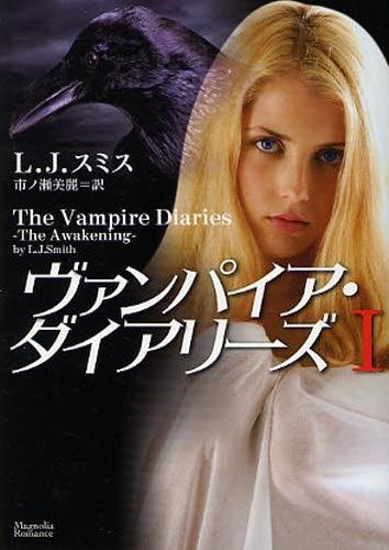 tvd book1 japan 2010 - the-vampire-diaries photo