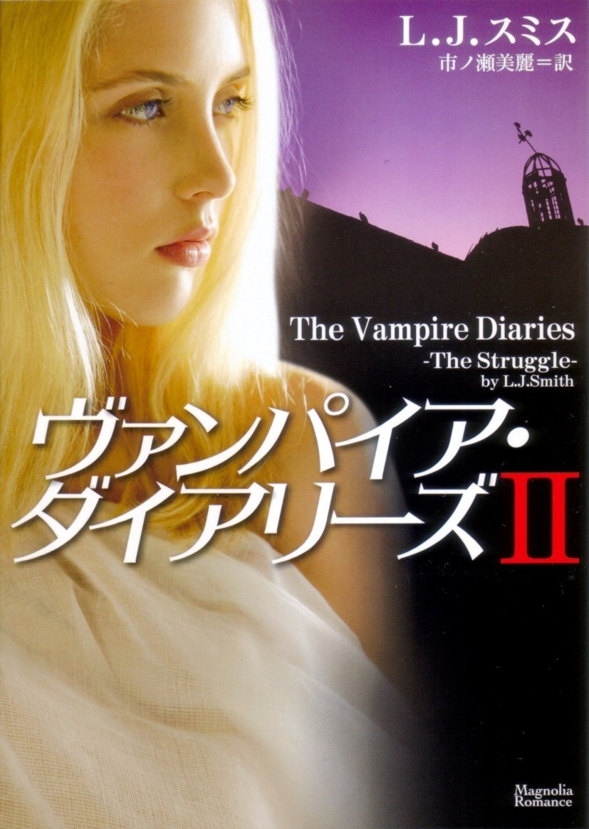 tvd book2 japan 2010 - the-vampire-diaries photo