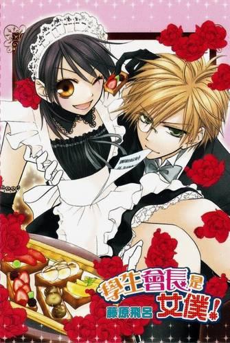 Misaki Ayuzawa and Takumi Usui in servants costume