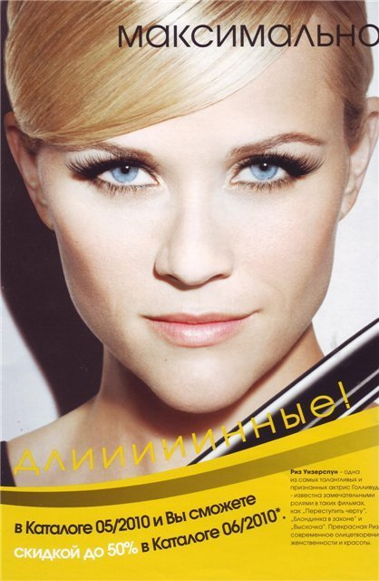 http://images2.fanpop.com/image/photos/12700000/Reese-for-AVON-reese-witherspoon-12707687-418-640.jpg