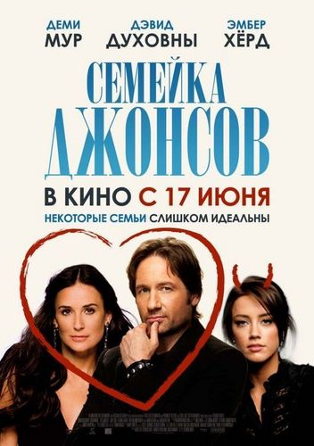 The Joneses Russian Poster