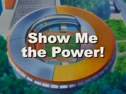 প্রদর্শনী me the power