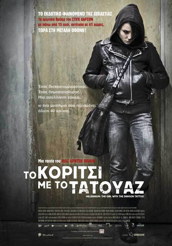 the girl with the dragon tattoo wallpaper. The Girl With The Dragon Tattoo Greek Poster