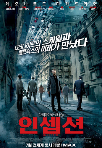 Inception Korean Poster