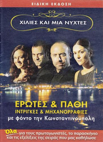 Xilies kai mia nuxtes (Binbir Gece) Magazines Scans