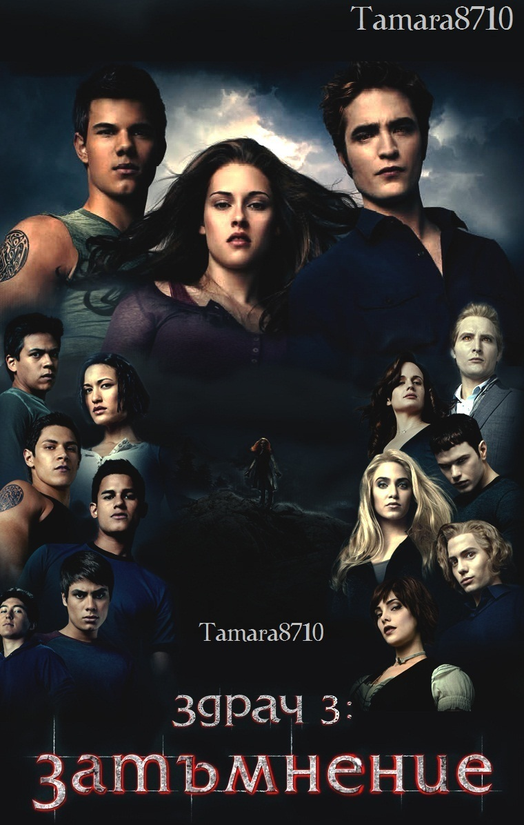 Twilight Series Images Eclipse Movie Poster Hd Wallpaper