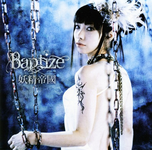 Baptize Cover
