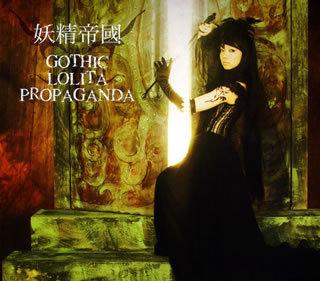 Gothic LOLITA PROPAGANDA Cover