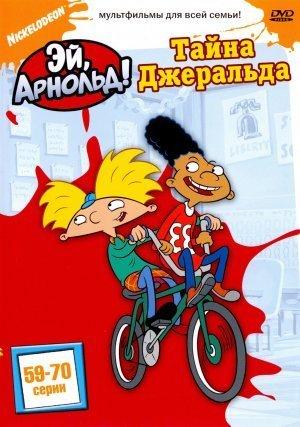 salut Arnold!