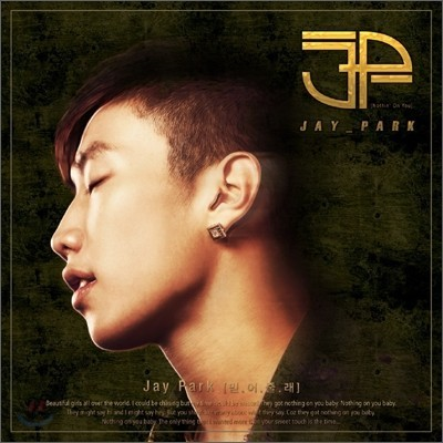 jay Park album cover