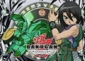 shun - bakugan-gundalian-invaders screencap