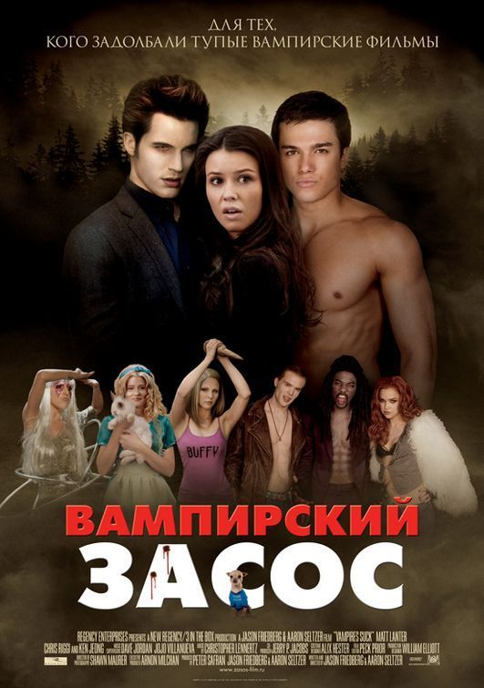 'Vampires Suck' movie poster