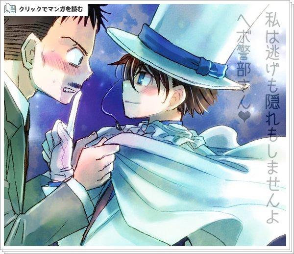 Nakamori attrapant Kaito par le col
