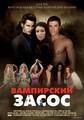 Vampires Suck - Poster