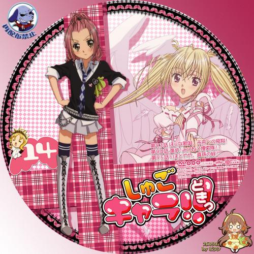 Shugo Chara!! Doki DVD 14
