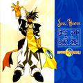 Soul hunter Taikoubou