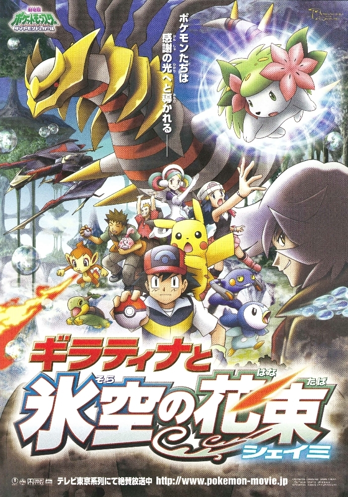 Pokemon Japanese Movie Posters