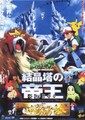 Pokemon Japanese Movie Posters