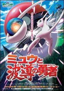 Ash Ketchum achtergrond entitled Pokemon Japanese Movie Posters