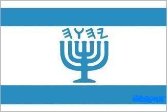 Yahuah's Flag