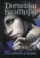 The Vampire Diaries Dark Reunion (Cover Russia )