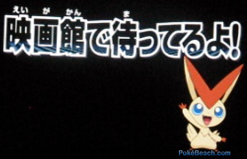 "Victini says ""See toi suivant year!"""