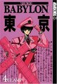 Tokyo Babylon - manga photo